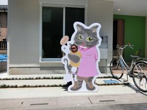 猫に関する事なら第一住宅へ