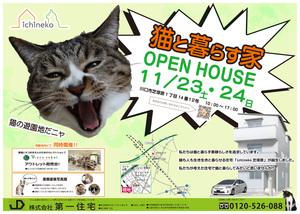 猫と暮らす家 見学会