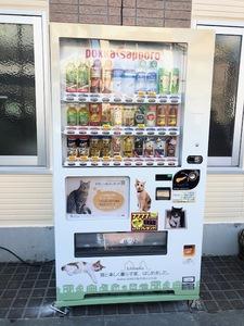 猫の自販機