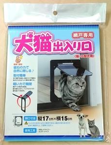 犬猫出入口 商品画像