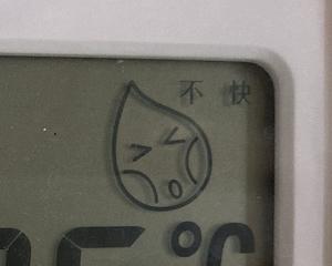 湿度表示不快
